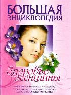 Большая энциклопедия. Здоровье женщины, 978-5-373-04081-5