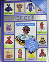 Татьянина. Бисер. Наряды для куклы, 978-5-271-34944-7