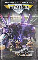 Зорич. Завтра Война: Пилот вне закона, 978-5-271-39430-0
