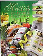Книга о вкусной и здоровой пище, 978-5-271-29523-2, 9785271295232