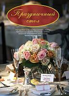 Праздничный стол. Легкие блюда. Красивая вечеринка, 978-5-699-46511-8