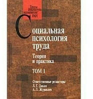 Социальная психология труда: Теория и практика. Том 1 Дикая Л.Г. (ред.)