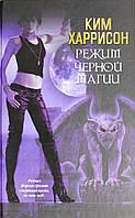 Харрисон Режим черной магии, 978-5-17-072854-1