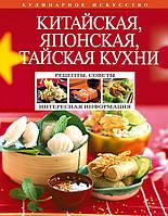 Китайская, японская, тайская кухни, 978-5-699-54103-4
