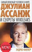 Фаулер.Самый опасный человек в мире: Джулиан Ассанж и секреты WikiLeaks, 978-5-389-02491-5