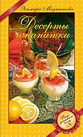 Меджитова. Десерты и напитки, 978-5-699-53875-1