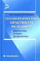 Терапевтический практикум фельдшера, 978-5-222-19134-7