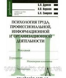 Психология труда, профессиональной, информационной и организационной деятельности Душков Б.А.
