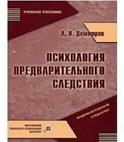 Психология предварительного следствия. Учебное пособие ДИМИТРОВ А.В.