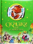 Коллектив авторов. коллектив. Сказки о животных, 978-5-373-04636-7