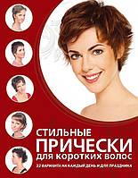 Стильные прически для коротких волос, 978-5-699-55269-6