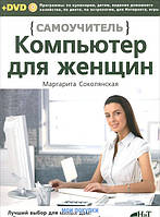 Компьютер для женщин. Самоучитель. DVD, 978-5-94387-694-3, 978-5-94387-695-0