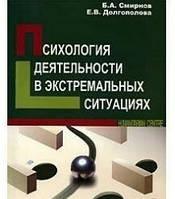 Психология деятельности в экстремальных ситуациях Смирнов Б.А., Долгополова Е.В.