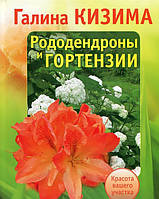 Кизима. Рододендроны и гортензии, 978-5-9684-1967-5