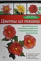 Цветы из ткани: оригинальная техника работы с трикотажным полотном, 978-5-699-56563-4