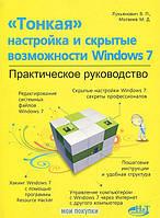 Тонкая настройка и скрытые возможности Windows 7. Практическое руководство, 978-5-94387-918-0