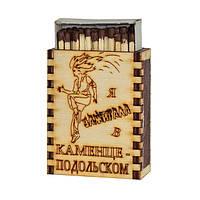 """Сувенирные спички на магните - дерево """"Я зажигал в Каменце Подольском"""""""