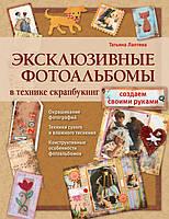 Эксклюзивные фотоальбомы в технике скрапбукинг, 978-5-699-53668-9