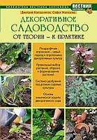 Декоративное садоводство. От теории к практике, 978-5-699-41009-5