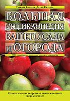 Большая энциклопедия вашего сада и огорода, 978-5-699-41938-8