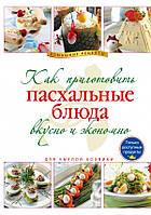 Как приготовить пасхальные блюда вкусно и экономно, 978-5-699-47721-0