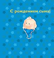 С рождением сына!, 978-5-699-46046-5
