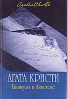 Агата Кристи Каникулы в Лимстоке