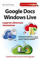 Леонов. Google Docs, Windows Live и другие облачные технологии, 978-5-699-53570-5