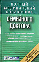 Справочник семейного доктора (дополненный), 978-5-699-56428-6