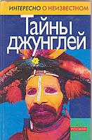 Тайны джунглей Степанова Т.