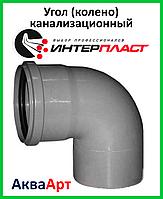 Угол (колено) канализационный 110*90 ПП