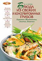 Блюда из свежих и консервированных грибов. Боровики, шампиньоны, лисички, вешенки, 978-5-699-57095-9