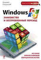 Windows 8. Знакомство и беспроблемный переход, 978-5-699-57280-9