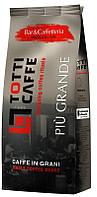 Кофе в зернах Totti Cafe Piu Grande (серый) 1000г