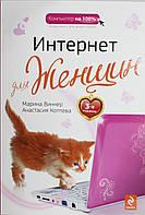 Интернет для женщин. 3-е издание, 978-5-699-58860-2