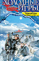 Холодные игры. ПОЛИГОН, 978-5-699-58948-7
