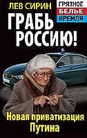 Грабь Россию! Новая приватизация Путина, 978-5-9955-0486-3