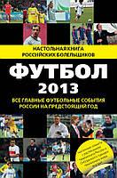 Яременко. Футбол - 2013, 978-5-699-60435-7