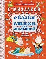 Сказки и стихи для малышей  Михалков С