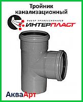 Тройник канализационный 110/110*90 ПП