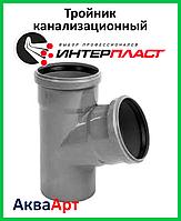 Тройник канализационный 110/110*67 ПП