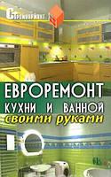 Евроремонт кухни и ванной своими руками, 978-5-386-00524-5, 978-5-222-15105-1