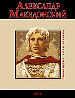 Александр Македонский, 978-966-03-5072-4