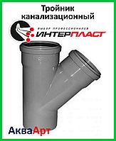 Тройник канализационный 110/110*45 ПП