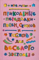 Прикольные переделки песен, стихов и тостов для веселого застолья, 978-5-17-065638-7