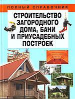 Белов. Строительство загородного дома, бани и приусадебных построек, 978-985-16-6300-8