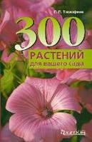 300 растений для вашего сада, 978-5-699-35189-3, 978-5-93457-325-7