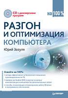 Разгон и оптимизация компьютера на 100% (+ CD-ROM), 978-5-49807-791-8