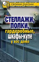 Серикова. Стеллажи, полки, гардеробные, шкафы-купе у вас дома, 978-5-386-02890-9