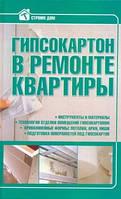 Гипсокартон в ремонте квартиры, 978-985-16-9209-1